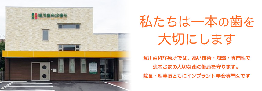 インプラントなら熊本市の堀川歯科診療所