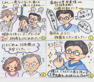 4コマ理事長編